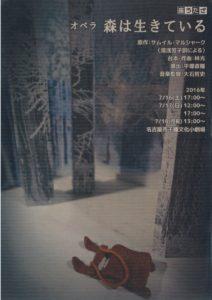森は生きている_表