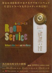 RoomService_表