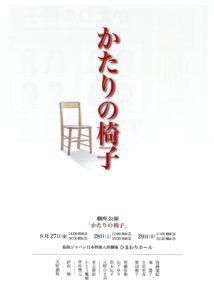 劇座公演「かたりの椅子」A @ 損保ジャパン日本興亜人形劇場ひまわりホール