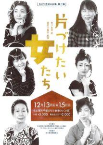 堀 優子が「片づけたい女たち」に出演します! @ 千種文化小劇場