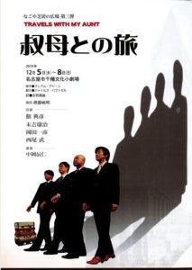末吉 康治・岡田 一彦が「叔母との旅」に出演します! @ 名古屋市千種文化小劇場