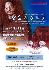西脇 瑞紀が「空白のカルテ」に出演します! @ あま市甚目寺公民館 大ホール