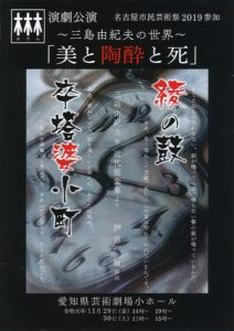 天野 鎮雄が「美と陶酔と死」に出演します! @ 愛知県芸術劇場小ホール